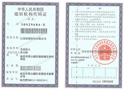 組織機構代碼證副本